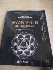 英汉数学全书:代数、几何与微积分初步(双色印刷)