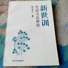 新世训:生活方法新论  (私人藏书)