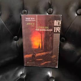 黑暗塔系列:枪侠 斯蒂芬·金