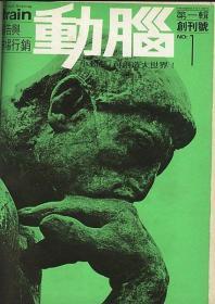动脑月刊杂志 合订本.共12册.含创刊号