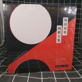 坂田荣男围棋全集(全12册)