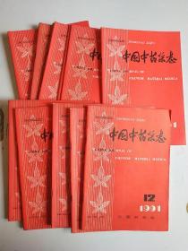 中国中药杂志1991年1-12