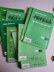 中国中药杂志1996年1-12