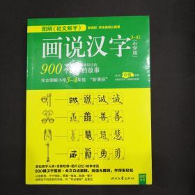 画说汉字3-4年级(新课标必读丛书)