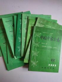 中国中药杂志1993年1-9.11-12