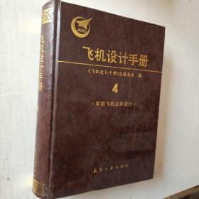 飞机设计手册.第4册   军用飞机总体设计