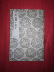 稀见老书丨说文解字旧音(全一册)中华民国25年初版!原版非复印件!详见描述和图片