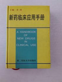 新药临床应用手册