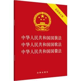 中華人民共和國國旗法·中華人民共和國國歌法·中華人民共和國國徽法