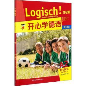 开心学德语(青少版)(A2)(学生用书)(附单词手册)
