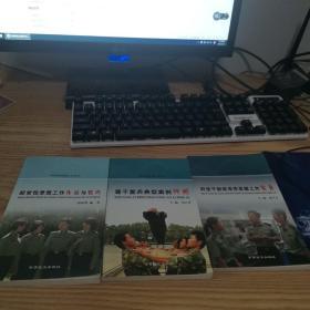 经常性思想工作丛书 尊干爱兵典型案例评析+经常性思想工作方法与技巧+科技干部经常性思想工作实录(三本合售)