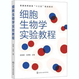 細胞生物學實驗教程(趙自國)