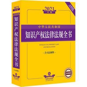 中华人民共和 知识 权法律法规全书 含司法解释 2021年版法律出版社法规中心法律出版社9787519752446法律