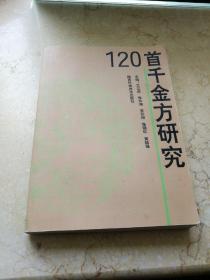 120首千金方研究