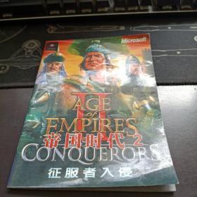 帝国时代2征服者入侵