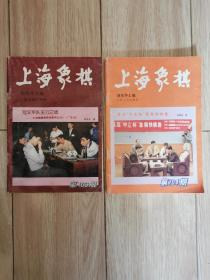 上海象棋(第103期  第104期)2本合售
