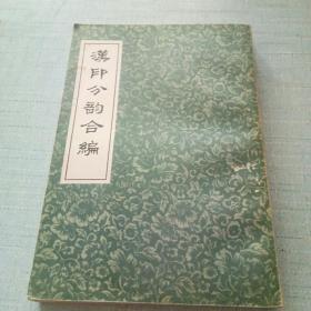 汉印分韵合编 [AB----32]