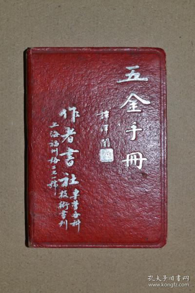 上海南衡社 《五金手册》 全场包邮