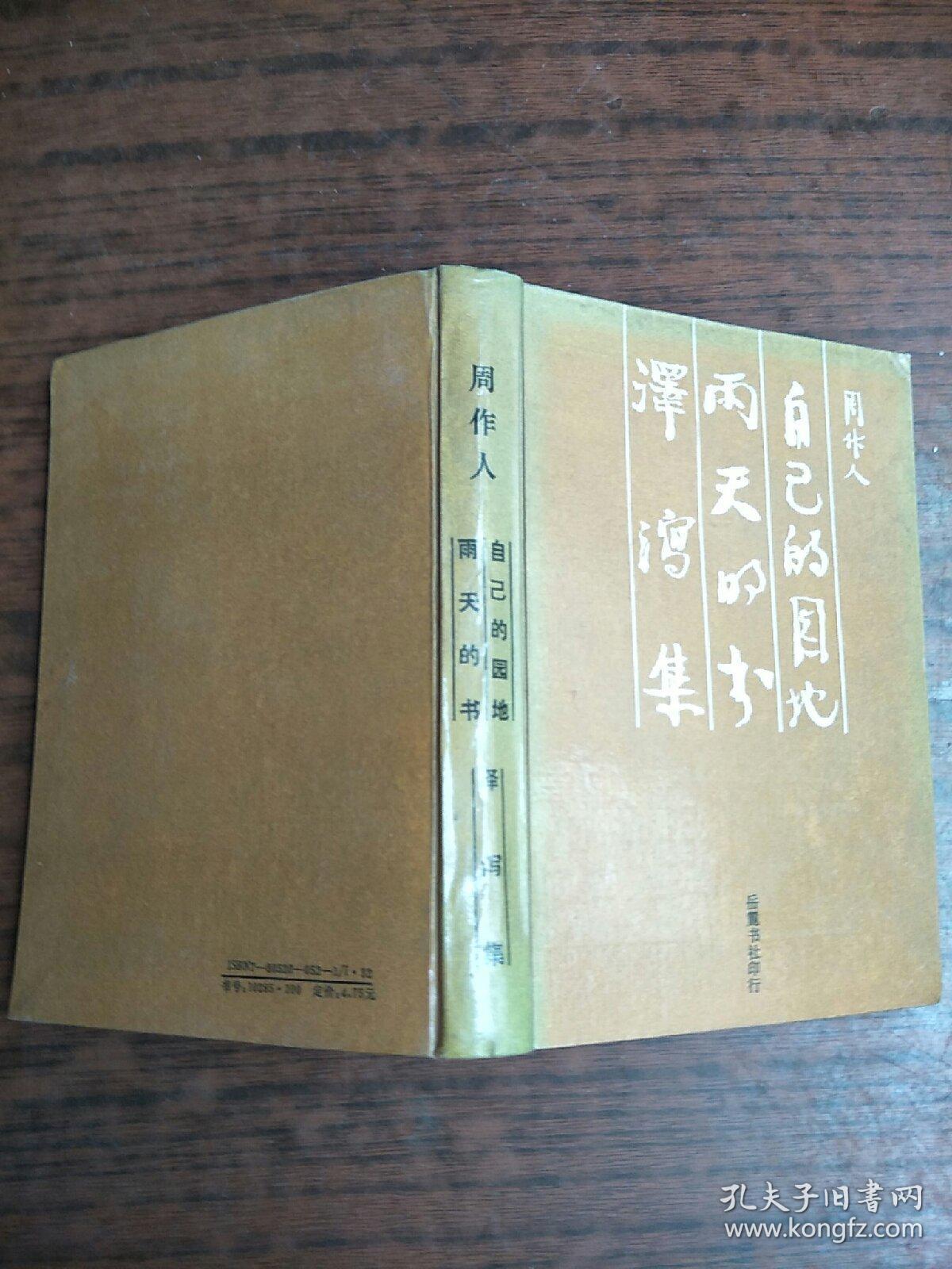 自己的园地雨天的书   原版内页干净馆藏