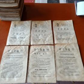 1967、1968学习文选6本