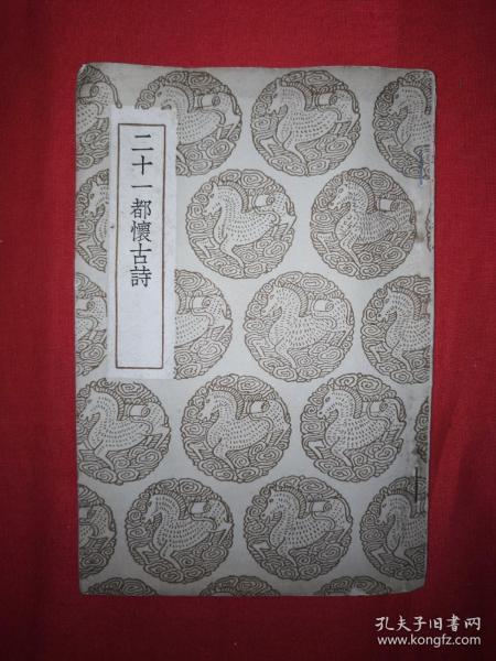 稀见老书丨二十一都怀古诗(全一册)中华民国26年初版!原版非复印件!详见描述和图片