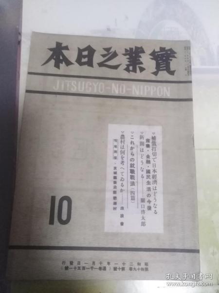1946年10月出版 实业之日本 第四十九卷 第十号,内有补偿日本经济(内提到资本主义社会主义的论议等),世界经济的参加,经济官僚论(提到满洲军人,满洲的二木三介等),社会主义思想的历史(一)(提到空想的社会主义,近代社会主义思潮等),废家族制度-民法改正的意义,资本主义与日本经济,新卒业生的卖行(早大,帝大,明大,中央,立大等)等