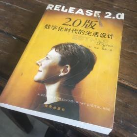 2.0版--数字化时代的生活设计