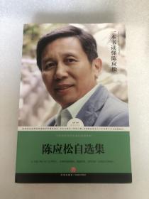 陈应松签名钤印➕题词《陈应松自选集》,一版一印