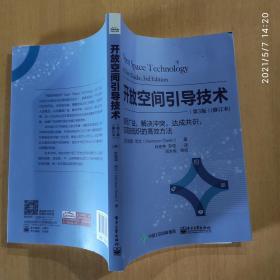 开放空间引导技术:集思广益,解决冲突,达成共识,实现自组织的高效方法(第3版)(修订本)