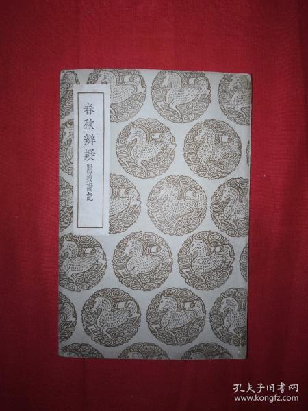 稀见老书丨春秋辨疑(全一册)中华民国25年初版!原版非复印件!详见描述和图片