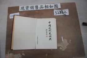 中国近代史词典精装