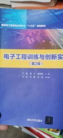 """电子工程训练与创新实践(第2版)/国家级工程训练示范中心""""十三五""""规划教材"""