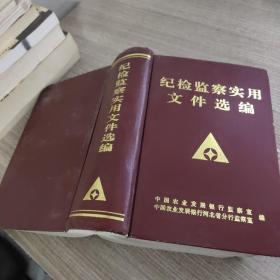 纪检监察实用文件选编