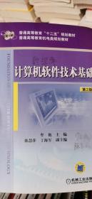 计算机软件技术基础(第2版)