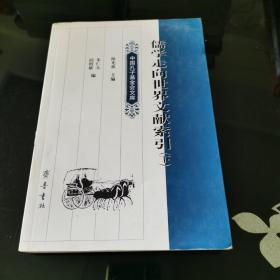 儒学走向世界文献索引(下)