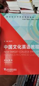 中国文化英语教程
