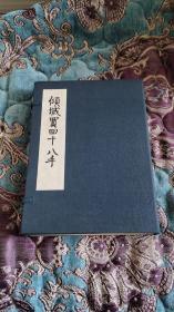 限定1500之825《倾城买四十八手》 线装1函2册全,1977年复刻版