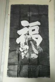 西安碑林碑帖拓片——颜真卿书《福寿星》