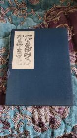 复刻日本古典文学馆《ただとる山のほととぎす》线装1函2册全1972年复刻版·