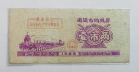南通粮票--1969年南通市购粮券壹市两(1两),印有最高指示,南通市粮食局革命委员会发行,长5.7厘米,宽2.6厘米