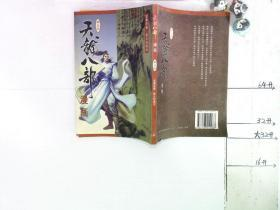 天龙八部漫画 第五册