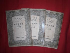 稀见老书丨婚姻进化史(全三册)中华民国24年初版!原版非复印件!详见描述和图片