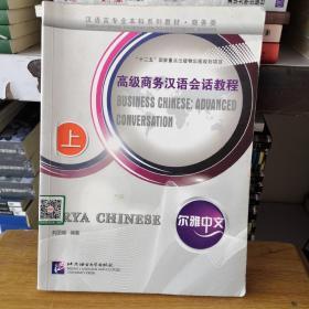 尔雅中文 高级商务汉语会话教程   上册,缺光盘
