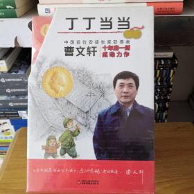 丁丁当当(共7册)