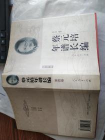 蔡元培年谱长编(第四卷)