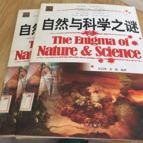 自然与科学之谜 一 二 全两册 馆藏 无笔迹