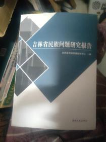 吉林省民族问题研究报告  +