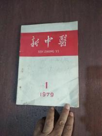 新中医 1979.1