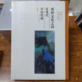两种文化之间:近现代中国绘画:典藏版