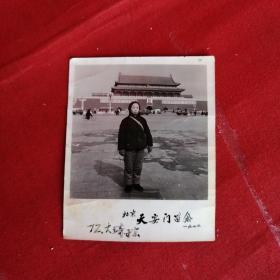 北京天安门留念1972 大琦琼在吉林工作
